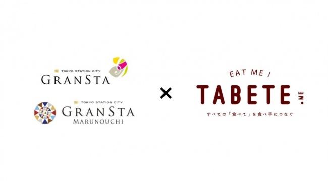 【業界初】株式会社鉄道会館とTABETEが協業。東京駅「グランスタ」「グランスタ丸の内」の食品ロス削減を狙い、8月からTABETE導入をスタート。