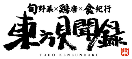 「東方見聞録」ロゴ