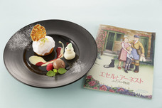 岩波ホール × 庭のホテル 東京 コラボレーション企画  「岩波ホールの映画とお食事を楽しむ会 Part8」