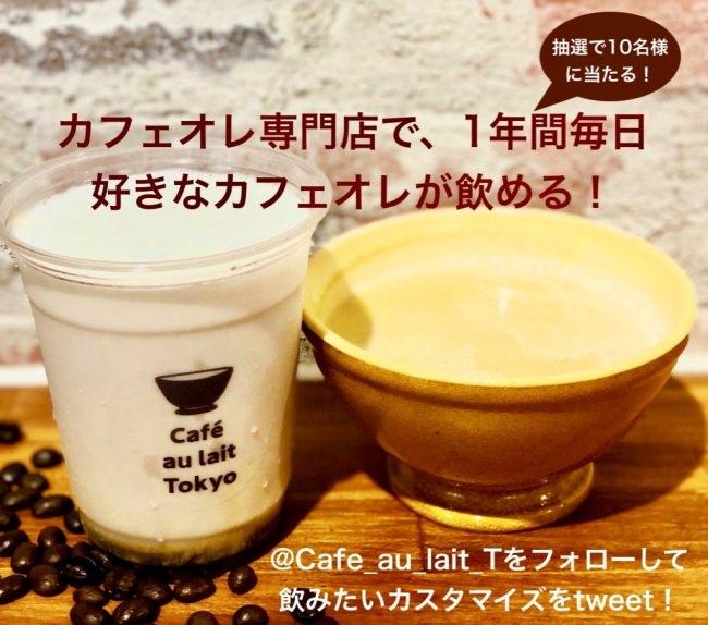 カフェオレ専門店『Café au lait Tokyo』で、自分好みのカフェオレが1年間毎日飲める!twitterキャンペーンと特製カフェオレフレンチトーストの提供を開始!