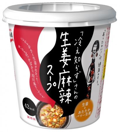 「冷え知らず」さんで「マー活」しませんか?『「冷え知らず」さんの生姜麻辣スープ』『「冷え知らず」さんの生姜豆乳鍋スープ』『「冷え知らず」さんの温生姜ぞうすい』 発売