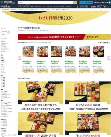 Amazon「おせち料理特集2020」オープン 令和最初のおせちは早期予約購入でいつもより贅沢に 10,000ポイント還元キャンペーンを実施