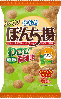 「6パック ぼんち揚 わさび醤油味」2019年8月26日(月)に新発売