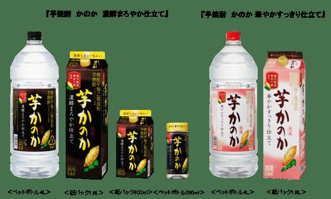 新宿西口思い出横丁の名店で「新!芋焼酎かのか」がお得に体験出来るイベント開始!