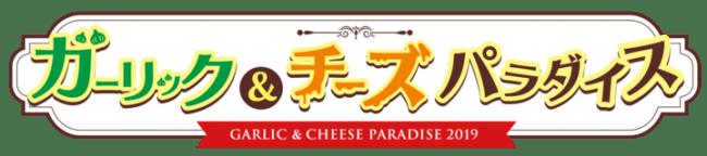 都内最大級!ニンニク料理とチーズ料理の楽園!全貌大公開「ガーリック&チーズパラダイス」全店舗&全メニュー発表!