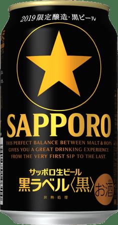 「サッポロ生ビール黒ラベル〈黒〉」数量限定発売