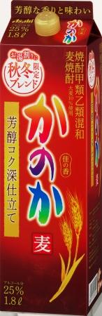 ~秋冬におすすめの芳醇な香りと味わい~『麦焼酎 かのか 芳醇コク深仕立て 25度 紙パック 1.8L』2019年9月18日(水)より新発売