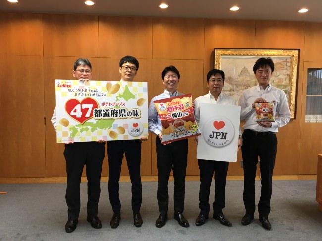 9月4日岡山県庁にて知事表敬を行いました