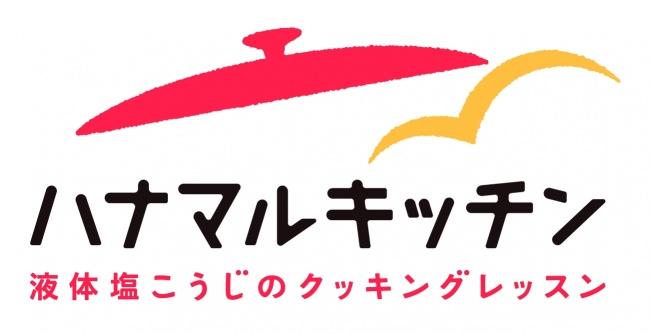 液体塩こうじの料理教室「ハナマルキッチン2019」 今年はタイで初開催!