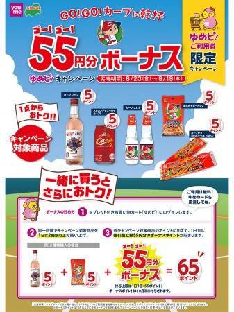 地元メーカー品を買って広島東洋カープを応援!「ゆめタウン」3店舗にて、「ゆめピ!powered by ショピモ」を活用した《GO!GO!カープに乾杯キャンペーン》を開催