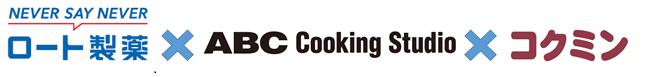 ロート製薬 × ABC Cooking Studio × コクミン  大阪女性の健康増進を目指し、ドラッグストアを新たに迎え 3社共同プロジェクトを発足いたしました