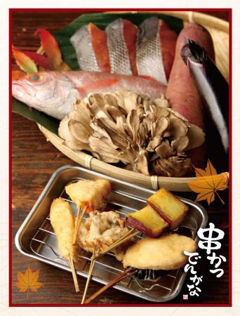 「秋鮭」や「のどぐろ」など旬の美味しい食材が串かつに!串かつ でんがな秋の季節串発売!