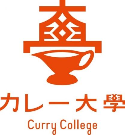 カレー大學実務コース「カレー大學 レトルトカレー開発学部」を10月26日(土)に開校! レトルトカレーをヒット商品にするノウハウのすべてを教えます!