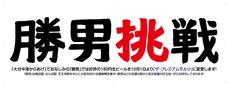 大阪を中心に人気の居酒屋が10月1日より180円の生ビールをサントリーモルツからプレミアムモルツへ変更!消費税増税対策として平均430円の商品を半額以下で提供