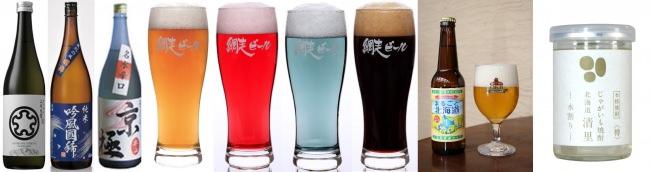(画像左から)「日本酒飲み比べ(500円)」「網走ビール4種飲み比べセット(1,000円)」「オホーツクビール まるごと北海道(600円)」「おたるナイヤガラスパークリング(1杯600円)」「北海道清里<樽>水割り180ml(350円)」