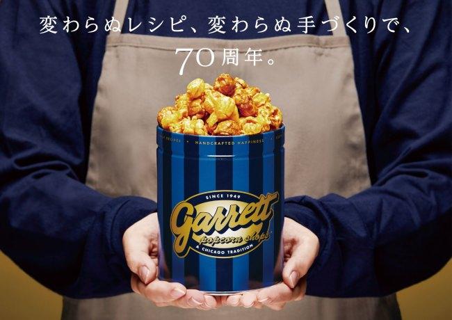 ギャレット ポップコーン ショップス®創業70周年『70th Anniversaryキャンペーン』開催!9月18日~7日間限定、来店7人目まで人気No.1商品を70円で販売。