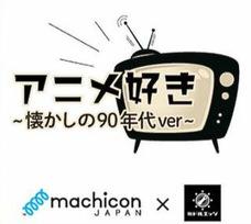 街コンジャパン×ミドルエッジの特別コラボ企画「アニメ好き交流パーティー ~90年代 ver~」が開催決定!