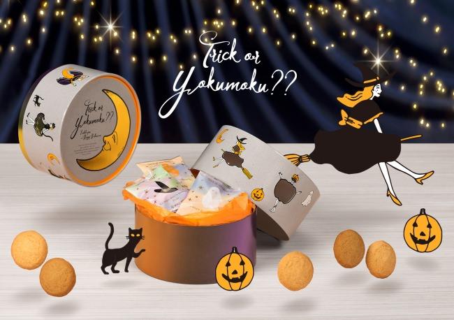 """令和元年のヨックモックは大人ハロウィン!くるくる回すと洋服の色が変化するパッケージが可愛い """"魔法の口どけ""""を意味するクッキー「ラ マジ ダン ラ ブッシュ」新発売!"""