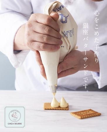 「銀座バターサンド」イメージ