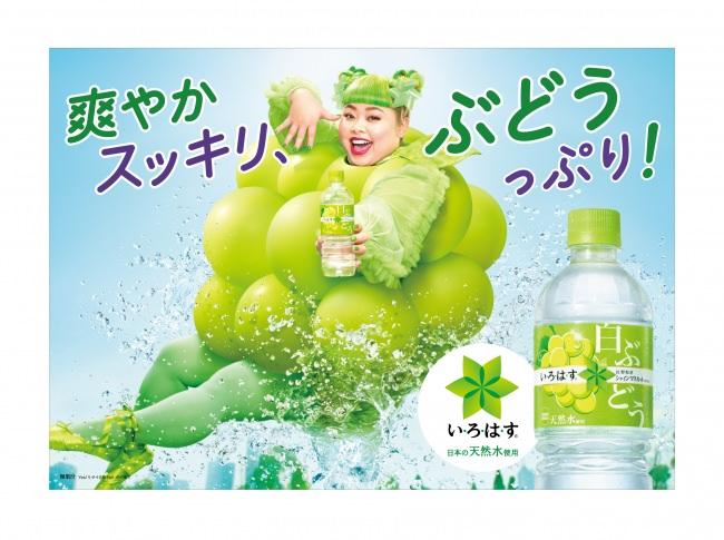 秋の味覚「白ぶどう」のみずみずしく爽やかな味わい 「い・ろ・は・す 白ぶどう」 9月23日(月・祝)から全国で新発売