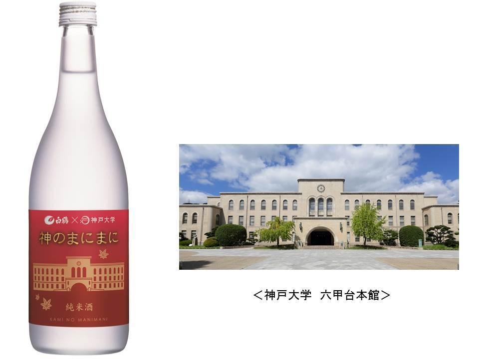 神戸大学と白鶴酒造の コラボレーション純米酒「神のまにまに」