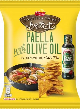 「トルティーヤチップス パエリア味」【当社のオリーブオイル製品がスナック菓子に採用されました!】