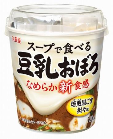 『スープで食べる豆乳おぼろ 焙煎(ばいせん)黒ごま担々味』2019年10月21日(月)からコンビニエンスストアで新発売
