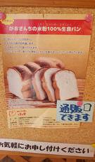 100%生米粉食パンの全国発送9月1日から開始。国産コシヒカリ100%使用の人気商品を大阪から全国へお届け