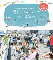 隅田川マルシェ、10月5日 清澄橋東詰付近の隅田川テラスにて開催。地域のお店を中心に60店舗。隅田川の生物も展示も。川と街そして人をつなぐソーシャルマルシェ。