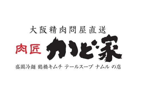 きんえいアポロビル10階にコスパ自慢の焼肉店登場! 「肉匠 かど家」2019年10月4日(金) 17時オープン