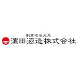 浜田酒造「みんなで今日も、乾杯を。日本を祝おう!」プレゼントキャンペーン実施!