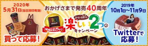 「コーヒーヌガー発売40周年 楽しい2つのキャンペーン」を実施
