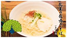 日本初!? 10/1より「孔雀ラーメン」が錦糸町のジビエ居酒屋「米とサーカス」で販売スタート!沖縄・宮古島で有害鳥獣とされるクジャクで出汁をとった塩ラーメンです