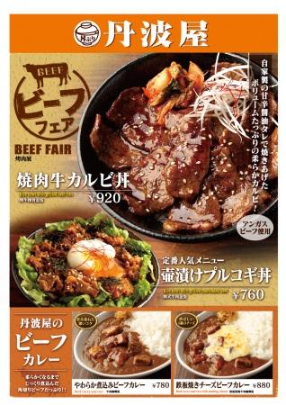 食欲の秋にぴったり!牛肉を使用したボリュームメニュー満載 丹波屋「ビーフフェア」10月1日(火)より開催!