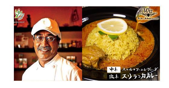 スリランカ大統領が食べたカレーの味をお届け スニルの『アーユルヴェーダ スリランカカレー』販売開始!