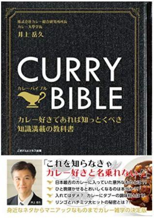 井上岳久 新刊発売★電子書籍「CURRY BIBLE(カレーバイブル) カレー好きであれば知っとくべき知識満載の教科書」
