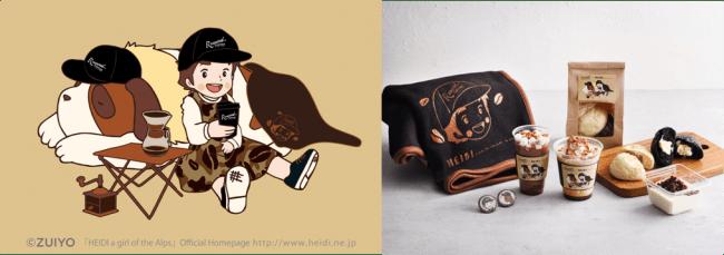 「アルプスの少女ハイジ」×Roasted COFFEE LABORATORYコラボレーションフェア 10月17日(木)より14日間限定で開催
