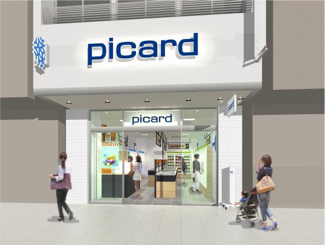 Picard横浜元町店イメージ