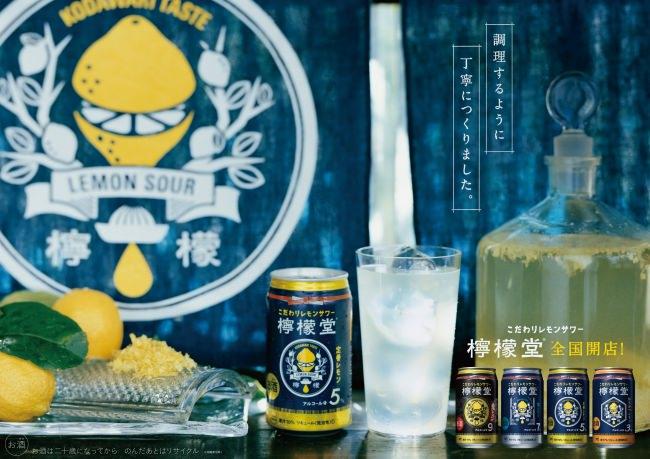 九州で大好評のこだわりレモンサワーが、いよいよ全国へ!酒場のおいしさに学んだこだわりレモンサワー「檸檬堂」4つの味で10月28日(月)から全国発売開始(※1)