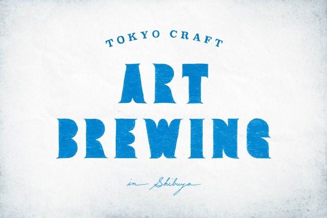 東京生まれのビール「TOKYO CRAFT(東京クラフト)」が秋の夜長に、東京・渋谷の空き地で2日間限定のアートイベントを開催!『 TOKYO CRAFT ART BREWING 』