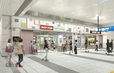 駅商業施設がますます便利に  西武鉄道 拝島駅橋上店舗 11月1日リニューアルオープン
