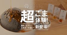 超濃厚ごまアイス専門店『GOMAYAKUKI』が、たっぷりごまを感じる新メニュー「超ごま体験!濃厚ごまアイス&厳選ごま油味比べセット」を発売!