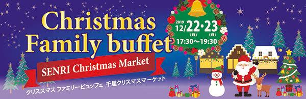 サンタさんからのプレゼントやイリュージョン、抽選会など クリスマスを堪能 クリスマス ファミリービュッフェ ~SENRI Christmas Market~ 2019年12月22日(日)・23日(月)千里阪急ホテルにて