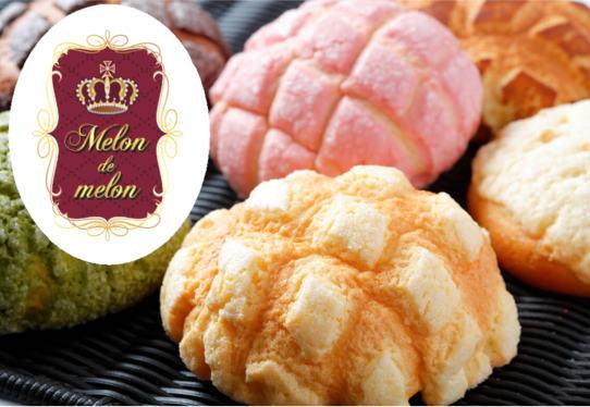 【栃木県初上陸!!】Melon de melon小山店【11月1日(金)朝10時OPEN!】