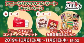 『丸美屋食品ミュージカル「アニー」クリスマスコンサート2019に協賛』 2019年12月21日(土)、22日(日)公演