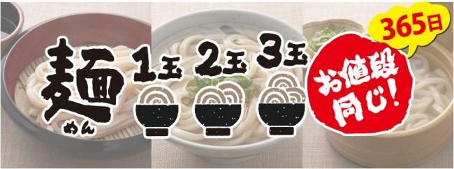 365日、うどん3玉まで無料の「香の川製麺」 築地橋店など新店4店オープン