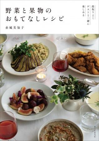 <旬のコース料理>をゲストと一緒に楽しめる!スムーズなおもてなしに最適な段取り表つき。