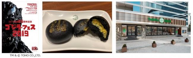 添好運(ティム・ホー・ワン)日比谷店 ゴジラとキングギドラを食べて両成敗!『ゴジラVSキングギドラ』饅頭