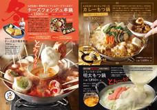 女性におすすめしたい!!「九州ご当地居酒屋」のお鍋がとってもおしゃれ!名古屋で楽しめる2019-2020トレンドあったか変り鍋、11月1から提供開始!!