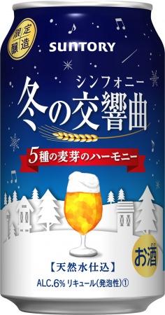 冬季限定新ジャンル「冬の交響曲(冬のシンフォニー)」新発売